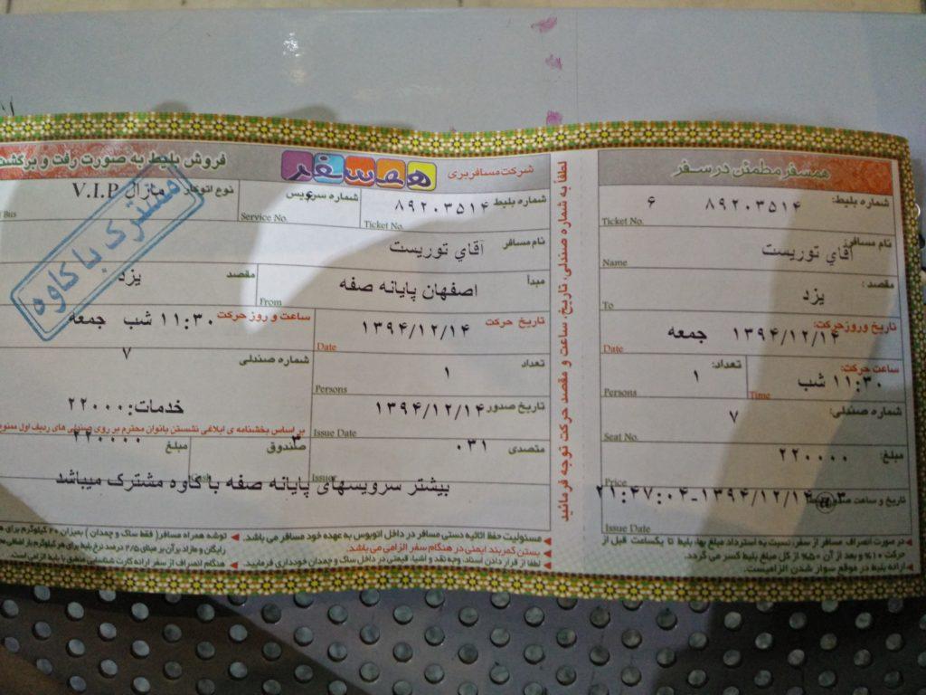 İsfahan Yazd otobüs bileti