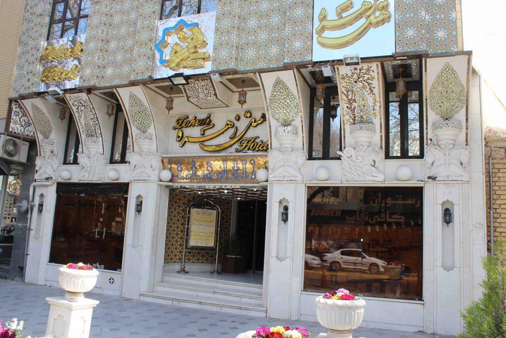 İsfahan Zohreh Hotel